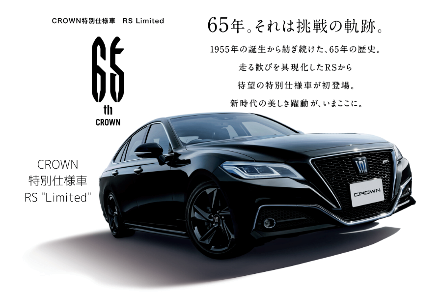 CROWN 特別仕様車 RS _Limited_